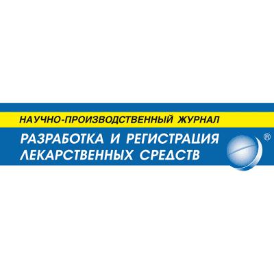 Журнал Разработка и регистрация лекарственных средств